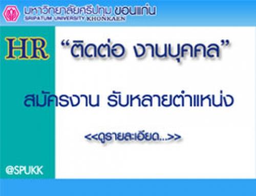 SPUKK : มหาวิทยาลัยศรีปทุม ขอนแก่น เปิดรับสมัครบุคลากร
