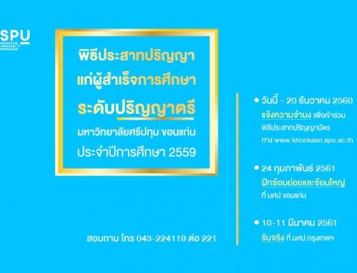 พิธีประสาทปริญญา มหาวิทยาลัยศรีปทุม ประจำปีการศึกษา 2559 (ปริญญาตรี)