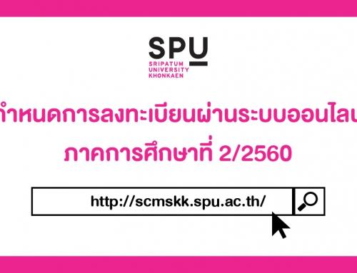 SPUKK : คู่มือและกำหนดการลงทะเบียนผ่านระบบออนไลน์ ภาคการศึกษาที่ 2/2560