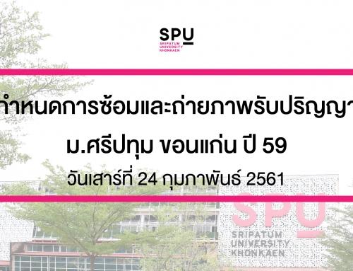 กำหนดการฝึกซ้อมและถ่ายภาพ พิธีประทานปริญญาบัตรและประสาทปริญญาบัตร แก่ผู้สำเร็จการศึกษาจากมหาวิทยาลัยศรีปทุม ขอนแก่น ประจำปีการศึกษา 2559