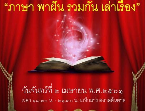 """ตลาดต้นตาล จับมือ ม.ศรีปทุม ขอนแก่น จัดกิจกรรม """"ภาษา พาฝัน ชวนกัน เล่าเรื่อง"""" เนื่องในวันอนุรักษ์มรดกไทย วันรักการอ่าน วันหนังสือเด็กแห่งชาติ และวันหนังสือเด็กนานาชาติ"""