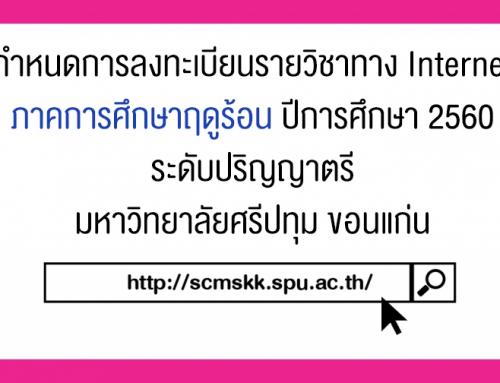 กําหนดการลงทะเบียนรายวิชาทาง Internet ภาคการศึกษาฤดูร้อน ปีการศึกษา 2560
