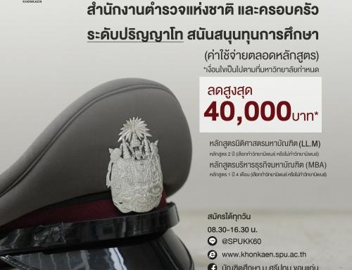 ระดับปริญญาโท มอบทุนสำหรับบุคลากรสำนักงานตำรวจแห่งชาติ และครอบครัว รับทุนสนับสนุนการศึกษาสูงสุด 40,000 บาท*