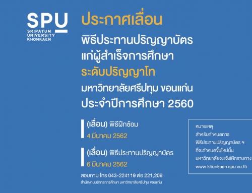 มหาวิทยาลัยศรีปทุม เลื่อนพิธีประทานปริญญาบัตรและฝึกซ้อม ระดับบัณฑิตศึกษา ประจำปีการศึกษา 2560