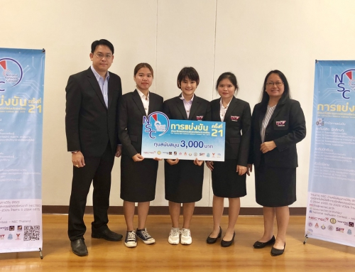 """นศ.สาขาคอมพิวเตอร์ธุรกิจ 5 ทีม รับทุนพัฒนาผลงาน  โครงการ """"การแข่งขัน พัฒนาโปรแกรมคอมพิวเตอร์แห่งประเทศไทย คร้ังที่ 20 (NSC 2109)"""" (ภาคตะวันออกเฉียงเหนือ)"""