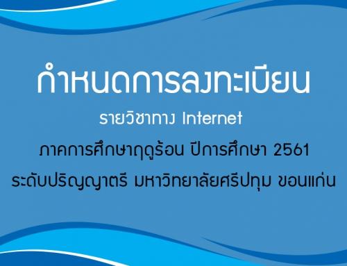 กําหนดการลงทะเบียนรายวิชาทาง Internet