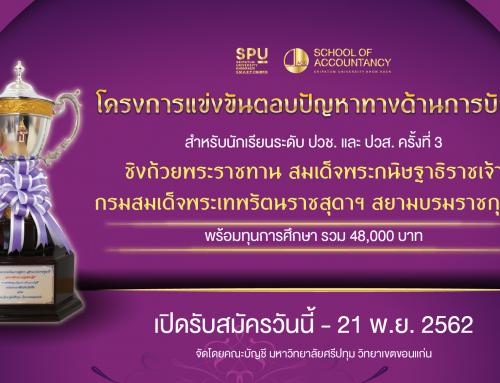 การแข่งขันตอบปัญหาด้านวิชาการบัญชี ครั้งที่ 3 ชิงถ้วยพระราชทาน สมเด็จพระกนิษฐาธิราชเจ้า กรมสมเด็จพระเทพรัตนราชสุดาฯ สยามบรมราชกุมารี พร้อมทุนการศึกษามูลค่ารวม 48,000 บาท