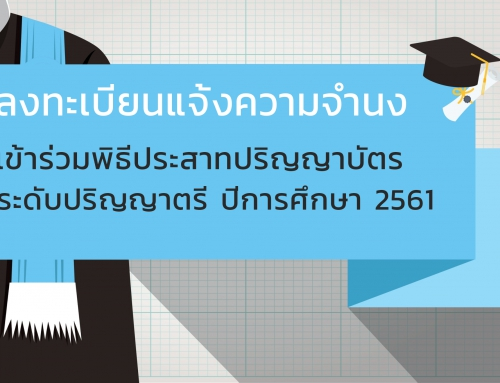 ลงทะเบียนแจ้งความจำนงเข้าร่วมพิธีประสาทปริญญาบัตร ระดับปริญญาตรี ปีการศึกษา 2561