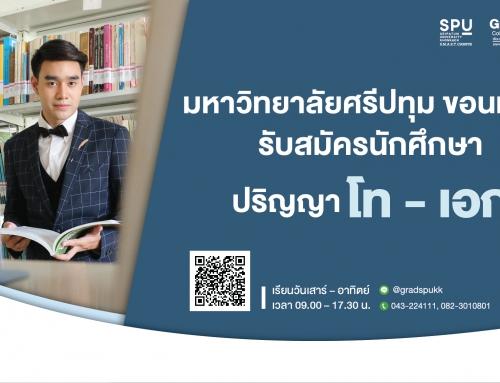 มหาวิทยาลัยศรีปทุม ขอนแก่น เปิดรับสมัครนักศึกษา ระดับปริญญาโท – เอก