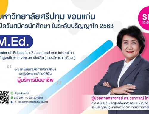 มหาวิทยาลัยศรีปทุม ขอนแก่น  เปิดรับสมัครนักศึกษา ในระดับปริญญาโท 2563 หลักสูตรศึกษาศาสตรมหาบัณฑิต สาขาวิชาการบริหารการศึกษา (M.Ed.)