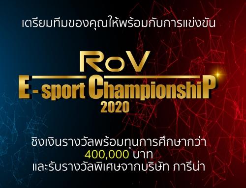 การแข่งขัน E-SPORT SPUKK CHAMPIONSHIP 2020 คณะเทคโนโลยีสารสนเทศ มหาวิทยาลัยศรีปทุม วิทยาเขตขอนแก่น
