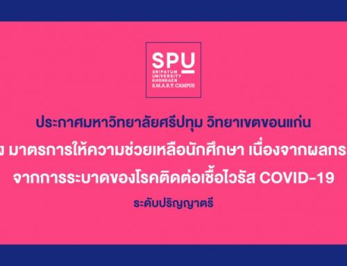 ประกาศมหาวิทยาลัยศรีปทุม วิทยาเขตขอนแก่น เรื่อง มาตรการให้ความช่วยเหลือนักศึกษา  เนื่องจากผลกระทบจากการระบาดของโรคติดต่อเชื้อไวรัส COVID-19  (ระดับปริญญาตรี)