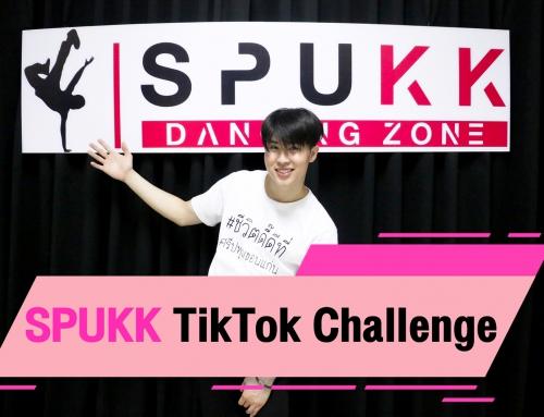 SPUKK Tiktok Challenge 2020 | ม.ศรีปทุม ขอนแก่น x TikTok ชวนมาขยับกับพี่สไปร์ท ร่วมสนุกชิงเงินรางวัลพร้อมทุนการศึกษา ตลอดหลักสูตร!