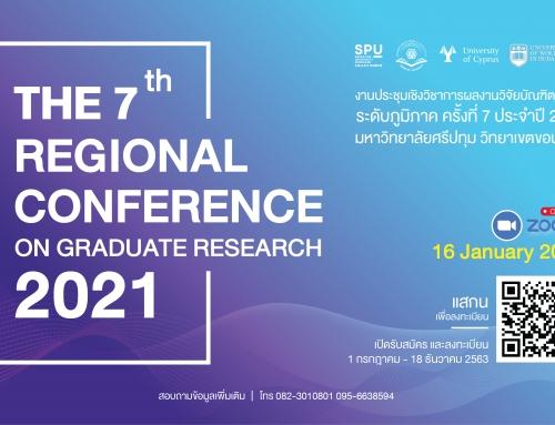 """งานประชุมเชิงวิชาการผลงานวิจัยบัณฑิตศึกษาระดับภูมิภาค ครั้งที่ 7 ประจำปี 2564The 7thRegional Conference on Graduate Research 2020Theme """"Sustainable Business Growth, Challenges, Measures and Solutions in Global Scenario Part II""""(Online Conference)"""