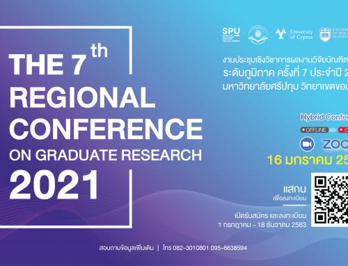 """งานประชุมเชิงวิชาการผลงานวิจัยบัณฑิตศึกษาระดับภูมิภาค ครั้งที่ 7 ประจำปี 2564The 7thRegional Conference on Graduate Research 2020Theme """"Sustainable Business Growth, Challenges, Measures and Solutions in Global Scenario Part II""""(Hybrid Conference)"""