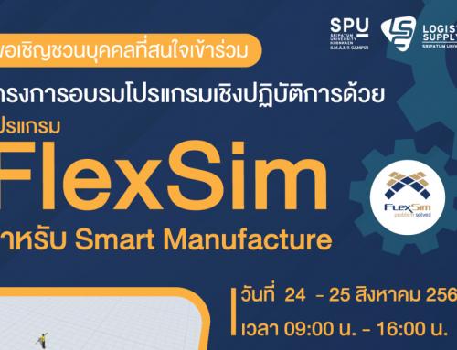 อบรมการเขียนโปรแกรมเชิงปฎิบัติการด้วยโปรแกรม Flexsim สำหรับ Smart  Manufacture