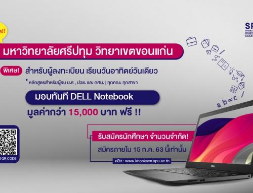 #ชีวิตดี๊ดีที่ศรีปทุมขอนแก่น แจก Notebook ให้ #Dek63 ที่สมัครเรียนภาควันอาทิตย์วันเดียว วันนี้-15 ก.ค.นี้เท่านั้น