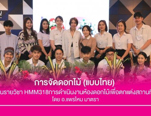 CoTH SPUKK News : บรรยากาศการจัดดอกไม้ (แบบไทย) ในรายวิชา HMM318 การดำเนินงานห้องดอกไม้เพื่อตกแต่งสถานที่ สอนโดย อ.แพรไหม มาตรา