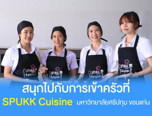 """เด็กการโรงแรมฯ มหาวิทยาลัยศรีปทุม ขอนแก่น พาชม  """"SPUKK Cuisine"""" ห้องปฏิบัติการครัวใหม่ใฉไลกว่าเดิม"""