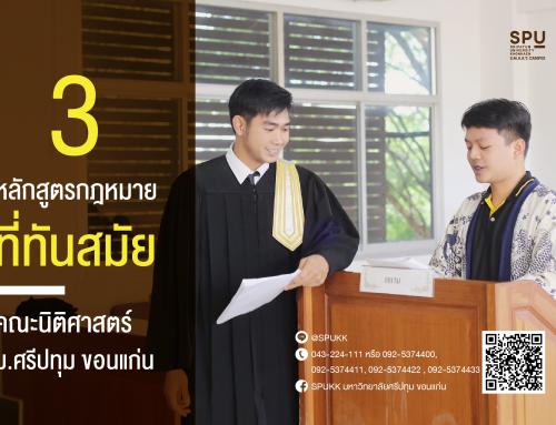 3 หลักสูตรกฎหมายที่ทันสมัย คณะนิติศาสตร์ ม.ศรีปทุม ขอนแก่น