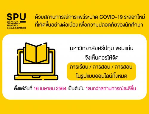 ประกาศมหาวิทยาลัยศรีปทุม วิทยาเขตขอนแก่น  เรื่อง ปรับแนวทางการจัดการเรียนการสอน การวัดและการประเมินผล ภาคการศึกษาที่ 2/2563