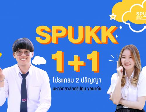 "SPUKK 1+1 โปรแกรม 2 ปริญญา กับ 2 สาขาสุดฮิตมาแรงในปัจจุบัน ""โลจิสติกส์ + การตลาดดิจิทัล"""