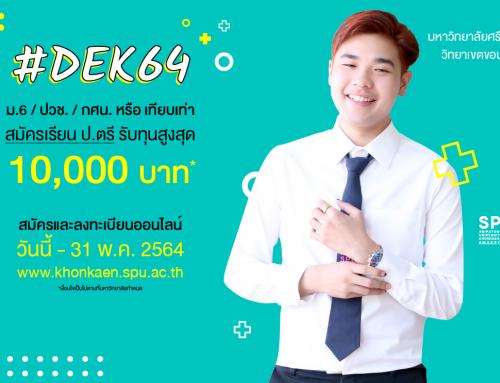 #DEK64 อยากมีที่เรียน อย่ารอช้า สมัครเรียน ม.ศรีปทุม ขอนแก่น ภายใน 31 พ.ค. 64 นี้ รับทุนสูงสุด 10,000 บาท