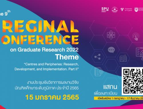 The 9th  Regional Conference on Graduate Research 2022  โครงการงานประชุมเชิงวิชาการผลงานวิจัยบัณฑิตศึกษาระดับภูมิภาค ครั้งที่ 9 ประจำปี 2565