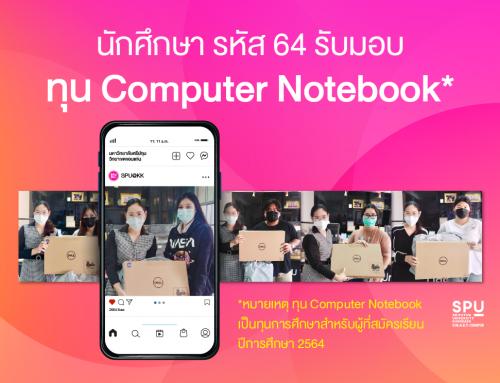 นักศึกษา รหัส 64 รับมอบทุน Computer Notebook ทุนการศึกษาสำหรับผู้ที่สมัครเรียน ปีการศึกษา 2564