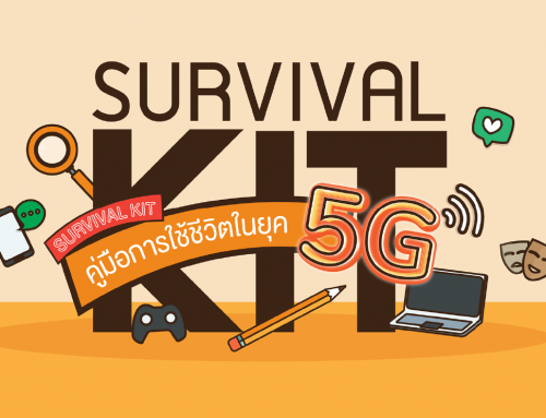 """Survival Kit คู่มือการใช้ชีวิตในยุค 5G"" เทคนิคการใช้ชีวิตให้คุณเป็นคนเก่ง เท่ คูล ไม่ตกยุค กับสถานีสร้างสุข | สำนักงานสร้างสรรค์และพัฒนานักศึกษา มหาวิทยาลัยศรีปทุม วิทยาเขตขอนแก่น"